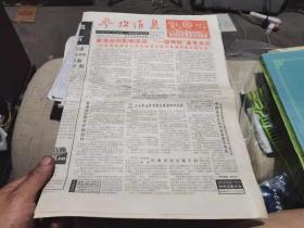 """参考消息1997年7月2日《香港回归影响深远,""""一国两制""""备受关注;中国希望台湾仿效香港实现统一》等(全八版)"""
