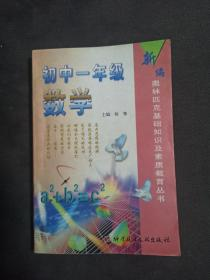 新编奥林匹克基础知识及素质教育丛书 初中一年级数学