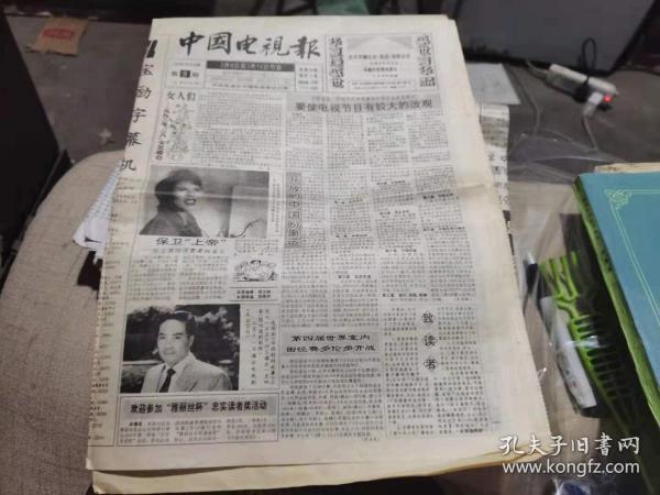 中国电视报1993年第9期(全16版)