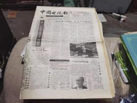 中国电视报1993年第8期 (全16版)