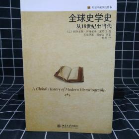 全球史学史:从18世纪至当代