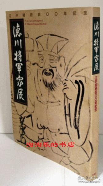 德川将军家展 : 江户开府四〇〇年记念/