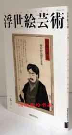 国际浮世绘学会会志浮世绘艺术第173号/