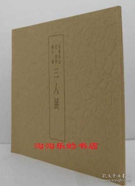 三人展 : 金重素山·辻清明·铃木蔵/