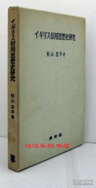 イギリス信用思想史研究/