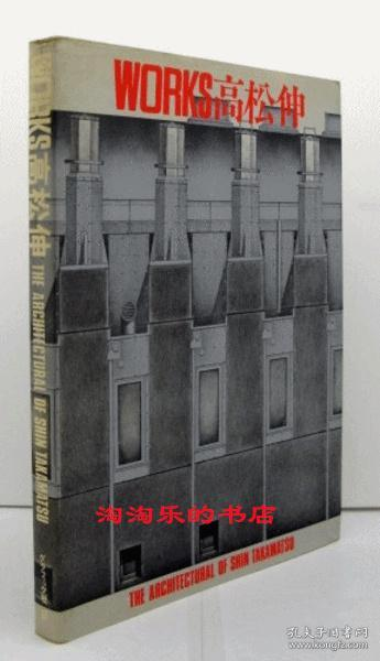 Works高松伸 : The architectural of Shin Takamatsu/