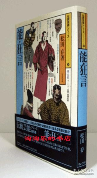 能·狂言 <传统艺能シリーズ 5>/