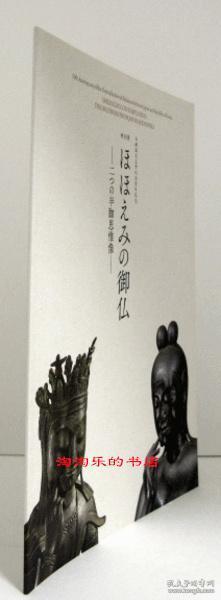 ほほえみの御佛 : 二つの半跏思惟像 : 日韩国交正常化50周年记念 : 特别展/
