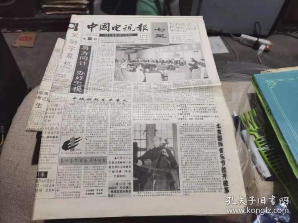 中国电视报1993年第19期 ( 全16版)