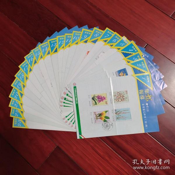 2007年台湾集邮报导1—23期,23张合售