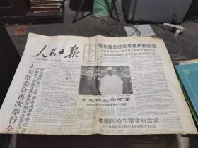 人民日报1990年6月28日《人大常委会再次举行常委会;王震会见哈布雷》等(全八版)