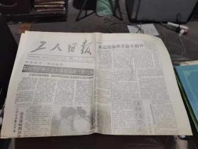 工人日报1990年7月3日《石圪节矿再次成为煤炭战线一面红旗》等(全四版)