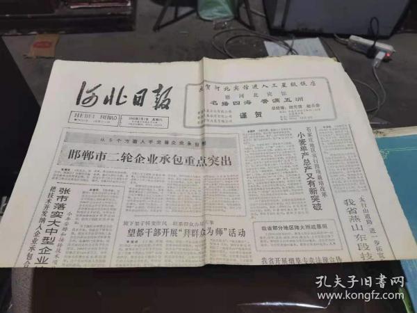 河北日报1990年7月7日《邯郸市二轮承包重点突出》等(全四版)