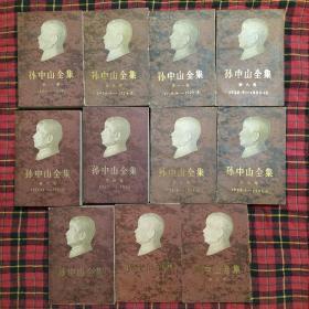 孙中山全集(全十一册,86年一版一印,私藏品好)