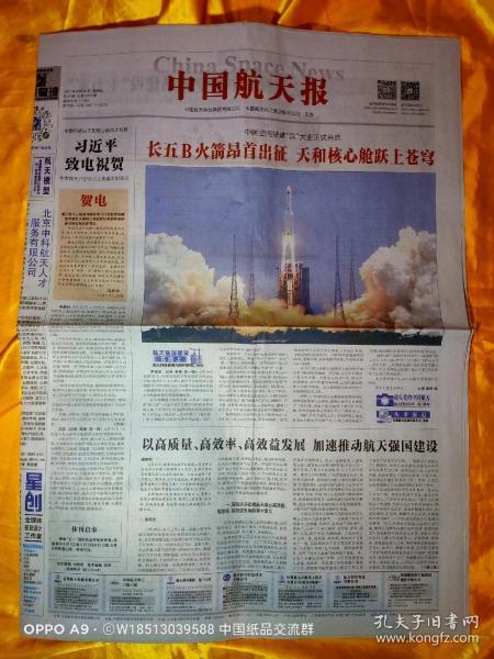 中国航天报  专刊