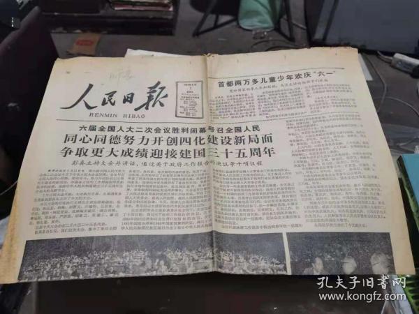 人民日报1984年6月1日《六届人大二次会议决定设立海南行政区》等(1-4版)