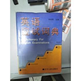 英语应试词典