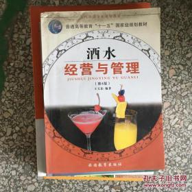 特价特价1】酒水经营与管理-9787563711635王天佑编著