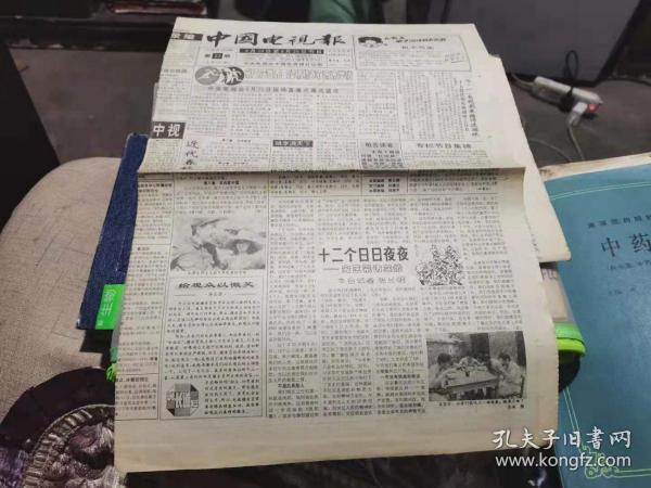中国电视报1991年第33期 ( 全8版)