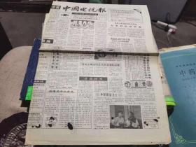中国电视报1991年第35期 (全8版)