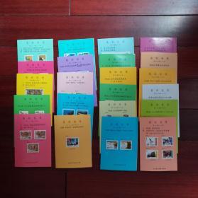 1996年台湾集邮报导1—27号(缺2、4、5、23、26)