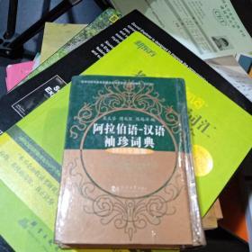 百分百正版  阿拉伯语-汉语袖珍词典(2010年新版)