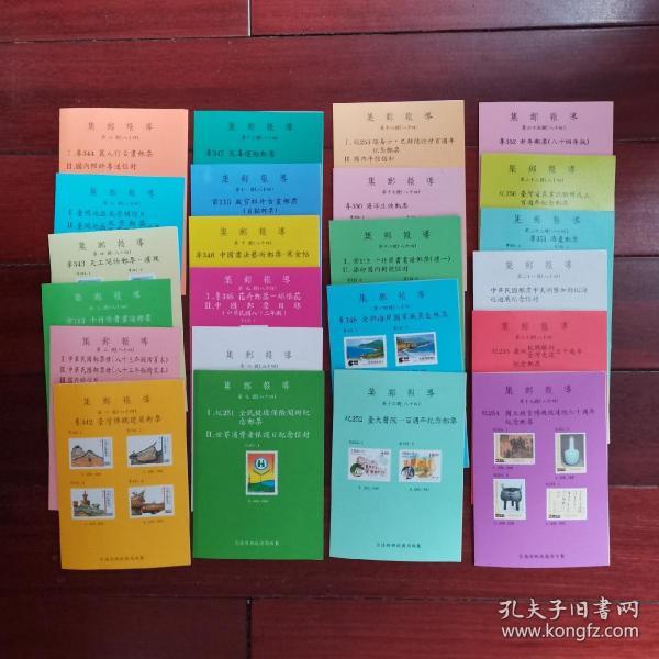 1995年台湾集邮报导1—25号(缺15,24)