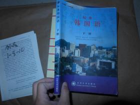 标准韩国语 下册