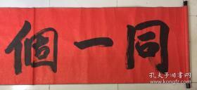 """【工艺品】沈莉,首届中国书法""""兰亭奖""""大赛中获创作奖,中国书协会员、北京书协理事、朝阳区书协主席"""