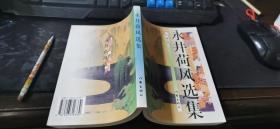 永井荷风选集  大32开本  包快递费