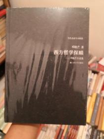 当代名家学术精要·西方哲学探赜:邓晓芒自选集