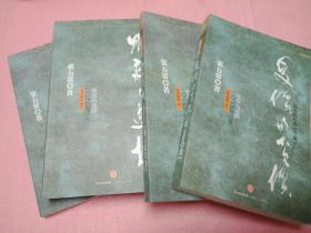 经济解释 全四册