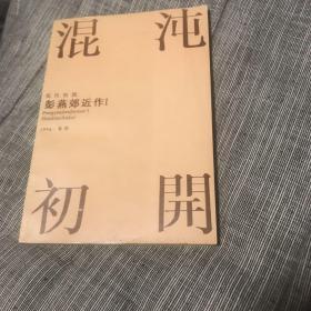 混沌初开 彭燕郊自印签名 签赠本 公刘序 北岛专文纪念的老诗人 仅印千册