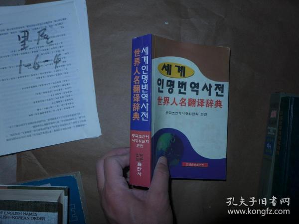 世界人名翻译辞典 (中文、原文、朝鲜文对照)