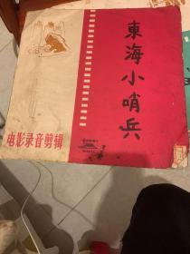 黑胶唱片  东海小哨兵 满200包邮