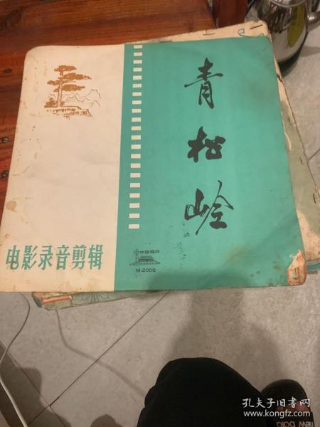 黑胶唱片  青松岭 满200包邮