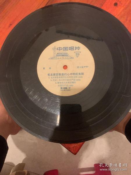 黑胶唱片  毛主席您是我们心中的红太阳 满200包邮