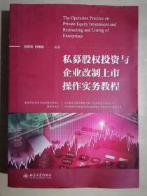 《私募股权投资与企业改制上市操作实务教程》(16开平装)九品