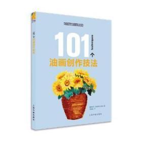 全新正版图书 101个油画创作技法/西方绘画技法经典教程派拉蒙专业团队上海书画出版社9787547920299 油画技法教材东方博古书城