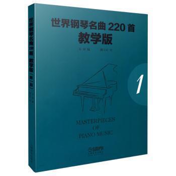 全新正版图书 钢琴名曲220首:教学版:第一册韦尔上海音乐出版社9787552312461东方博古书城