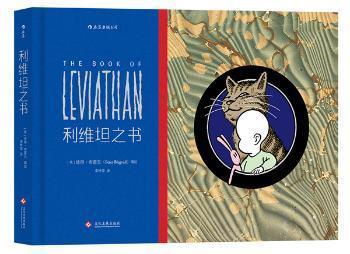 全新正版图书 利维坦之书:The book of Leviathan彼得·布雷瓦绘文化发展出版社9787514218763 漫画作品集美国现代东方博古书城