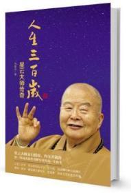 全新正版图书 人生三百岁-星云大师传奇刘爱成东方出版社9787506085250东方博古书城