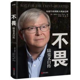 全新正版图书 不畏:陆克文自传陆克文青岛出版社有限公司9787555288534 陆克文自传普通大众东方博古书城