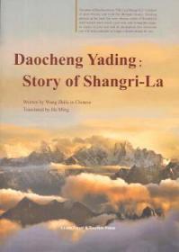 全新正版图书 Daocheng Yading:Story of Shangri-La-稻城亚丁告诉你贺明中国旅游出版社9787503248405东方博古书城