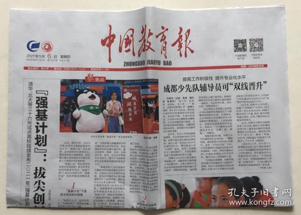 中国教育报 2021年 5月6日 星期四 第11421期 今日12版 邮发代号:1-10