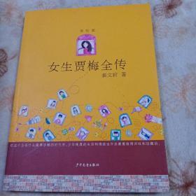 女生贾梅全传(美绘版)