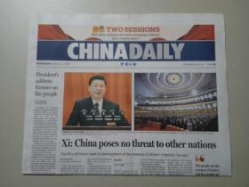 中国日报 2018年3月21日12版