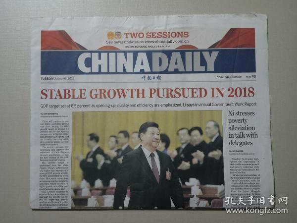 中国日报 2018年3月6日12版