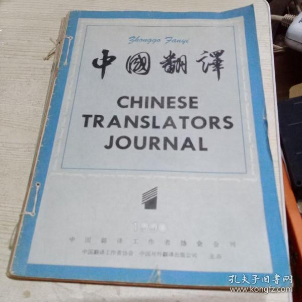 中国翻译1990年1-6