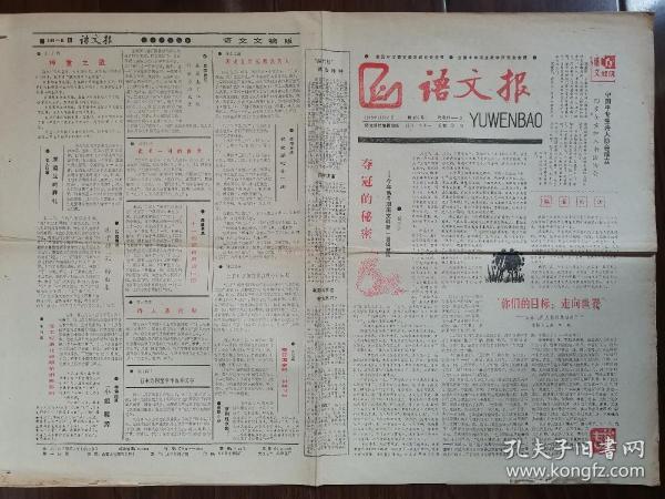 《语文报》1989.11.6【人物专访:夺冠的秘密--今年高考湖南文科第一名周慧民】